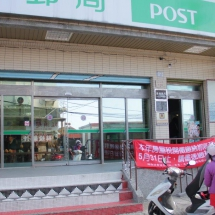 In front of Lanyu's only post office